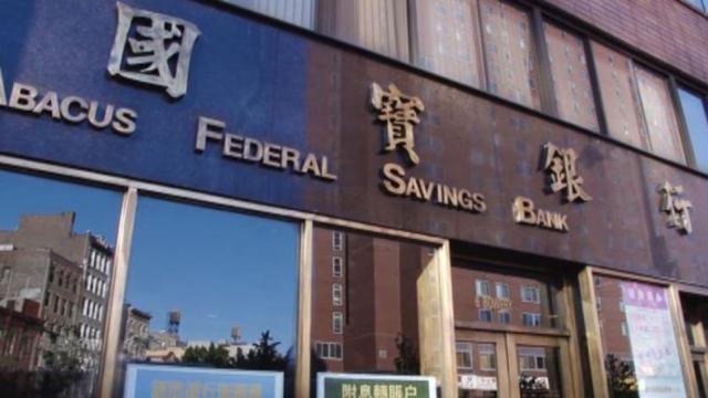 华人银行对抗美国政府终胜诉
