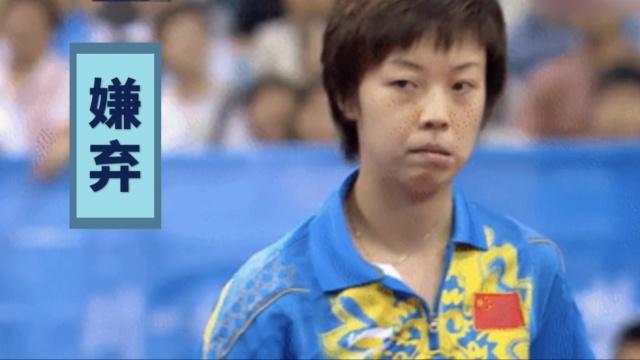 来自中国运动员的王之蔑视