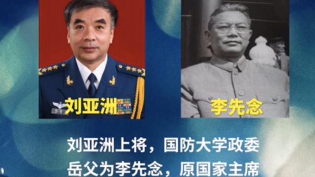 """扒一扒解放军现役上将""""红二代"""""""