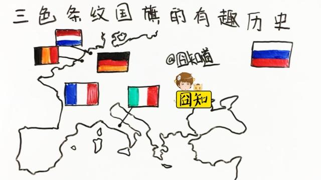 囧知科普:三色条纹国旗的趣史