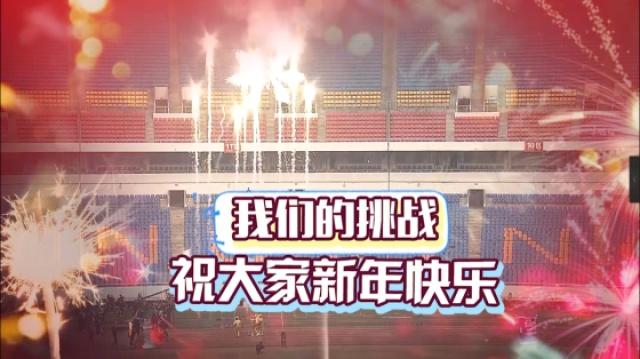 2017挑战男神新年送祝福喽