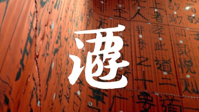 100秒看展:西天取经制造新汉字
