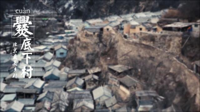 爨底下村!全北京最美的明清古村落
