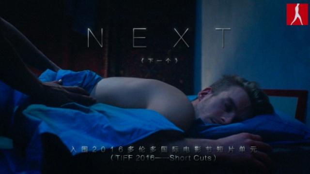 多伦多国际电影节《下一个》预告片