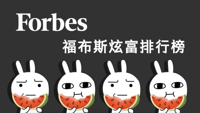 福布斯炫富榜,王健林又赢李嘉诚