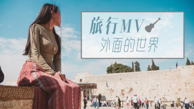 奇迹国度以色列,全世界唯一的你