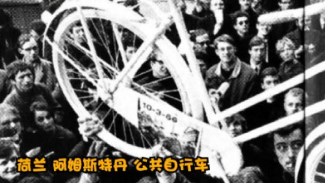 阿姆斯特丹50年前就推行过共享单车