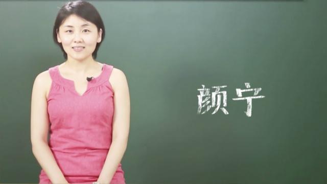 才女颜宁:当清华教授是