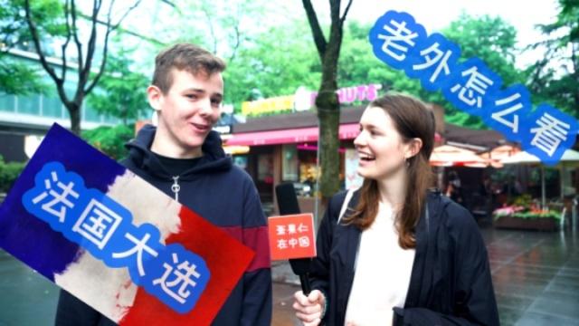 中国老外怎么看法国新总统马克龙?