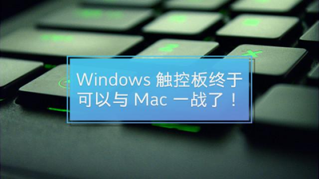 Windows触控板终于可以与 Mac 一战