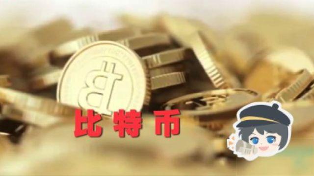 黑客为什么喜欢用比特币做勒索金?