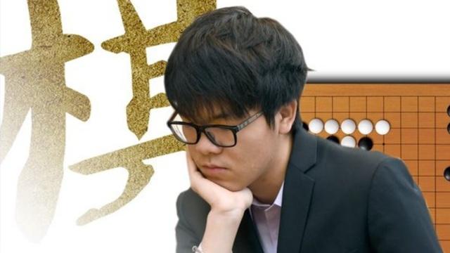 向AlphaGo说不!90秒读懂20岁柯洁