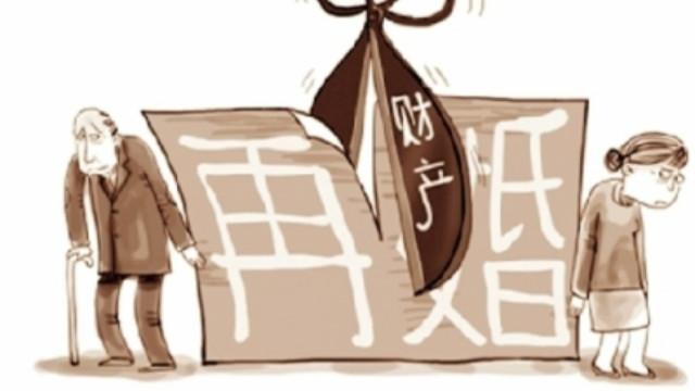 老人再婚,财产问题应该如何处理?