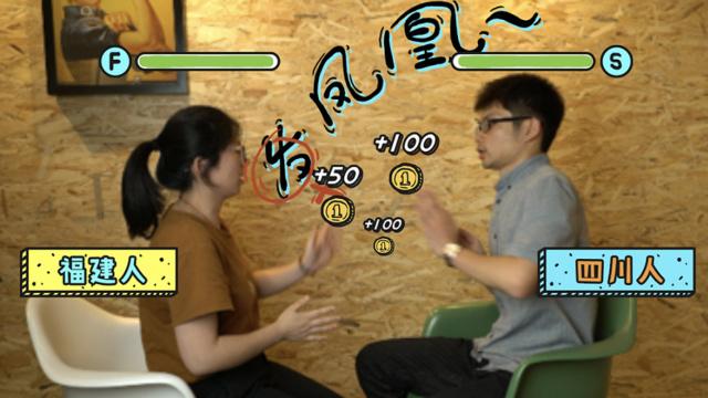 四川人VS福建人,谁的普通话更差劲