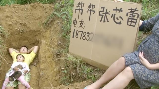 他曝光:给重病女儿挖坟,等待死亡