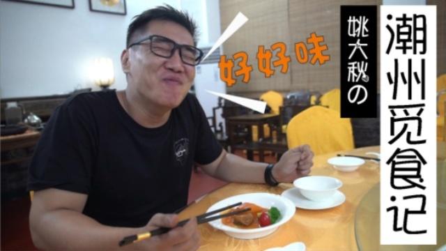 潮州一家私房菜很多当地人都不知道