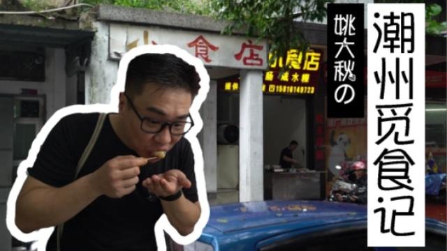 潮州:为什么这里的小吃这么美味?