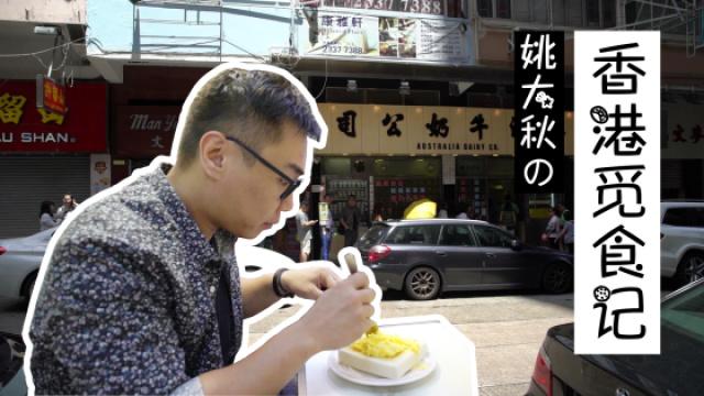 这家香港餐厅,十分钟吃不完被鄙视