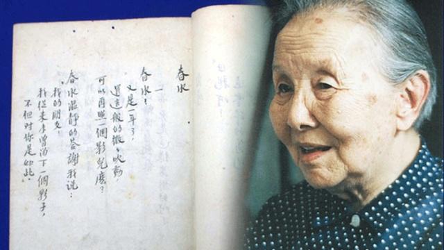 冰心最早最完整手稿现日本:«春水»