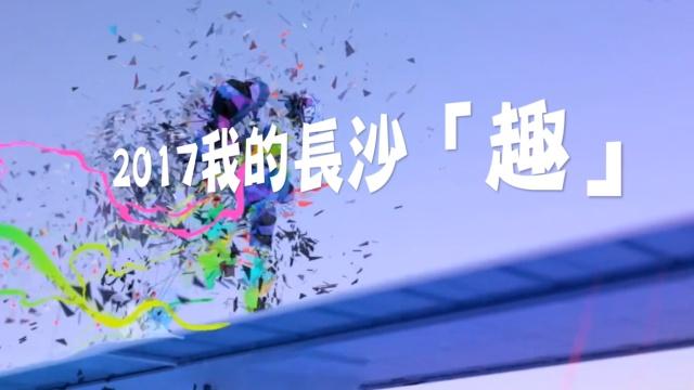 """台湾同学""""趣""""长沙"""