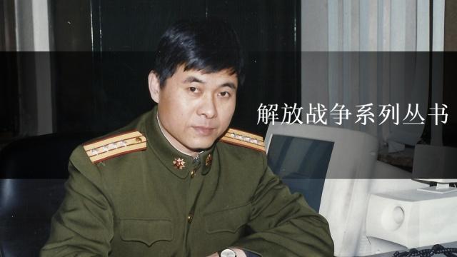 新书|蒋介石的王牌军怎样被消灭?