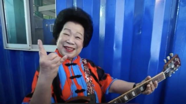 81岁奶奶玩摇滚,一路玩上大舞台