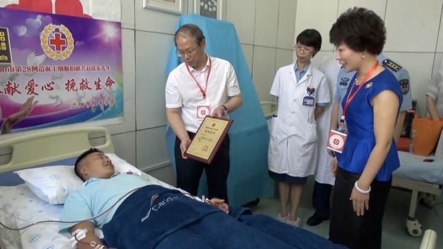 沈阳农民捐造血干细胞,跨洋救老外