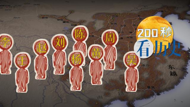 为什么姓李王张刘陈的人特别多?