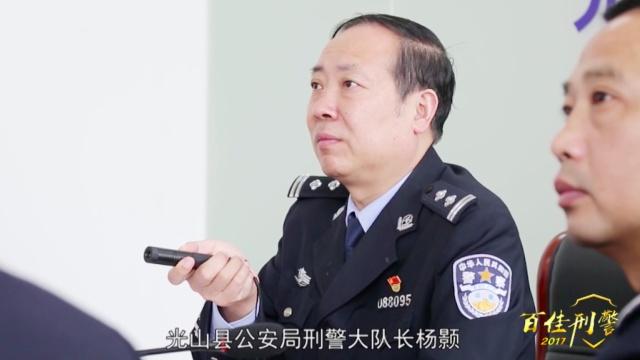 全國百佳刑警推選—楊顥