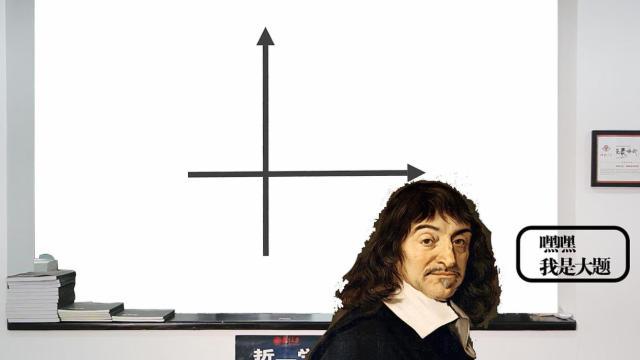 用一个坐标系,了解笛卡尔