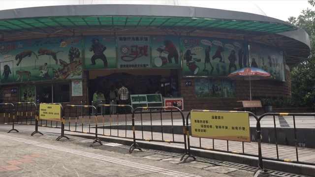 马戏还在上演?广州动物园铁马围挡