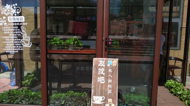 北京首家无人咖啡店开业!妹子体验
