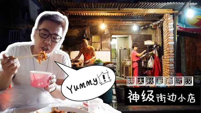武汉:觅食武汉神级街边小店