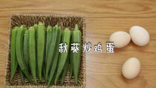 秋葵炒鸡蛋,粤菜做法让人爱上这味