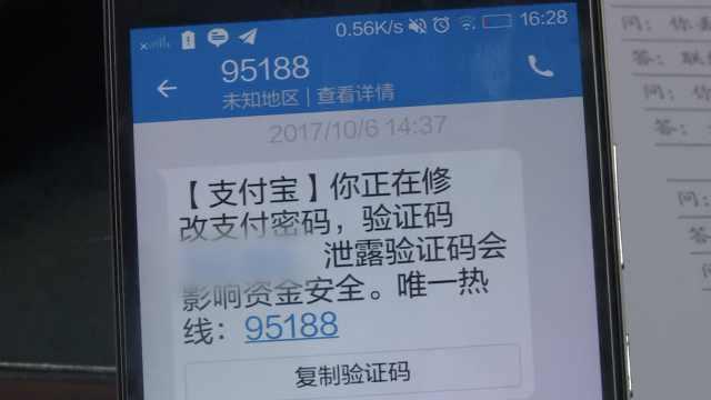 大学生捡手机,盗刷支付宝买苹果8