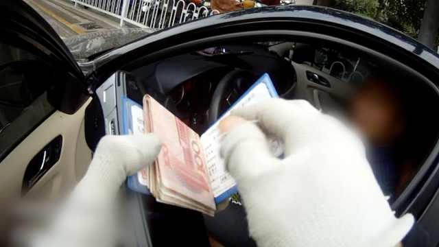 司机驾照吊销被查,竟想塞钱来摆平
