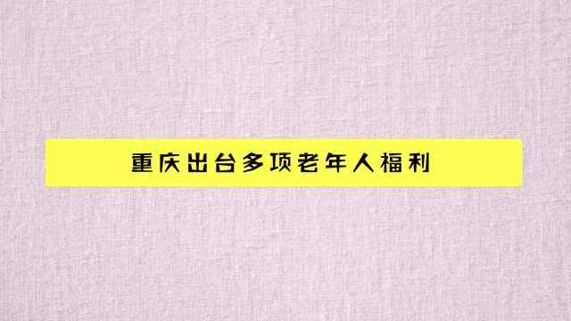 3年后→重庆60岁老人将超800万