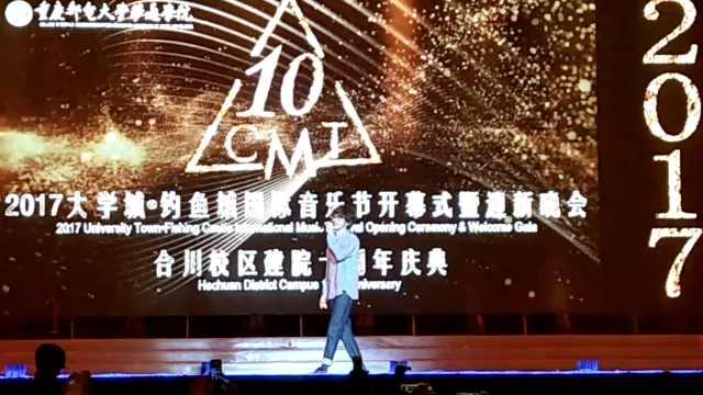 重庆一大学迎新,周传雄戴佩妮献歌