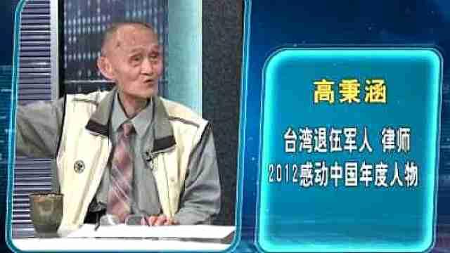 高秉涵:20年护送台湾老兵骨灰回乡