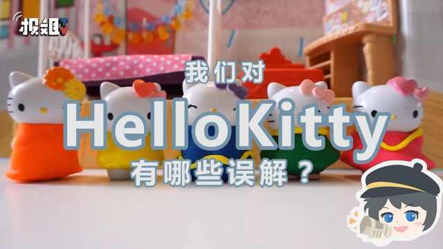 HelloKitty有哪些不为人知的小秘密