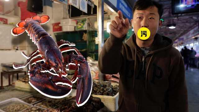 博物小亮逛菜场:最污的就是母龙虾