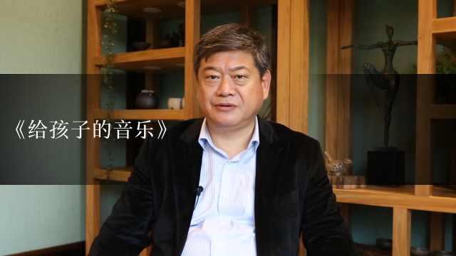 刘雪枫:父母该不该逼孩子学音乐?