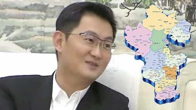 马化腾爆料:腾讯发源于河北石家庄