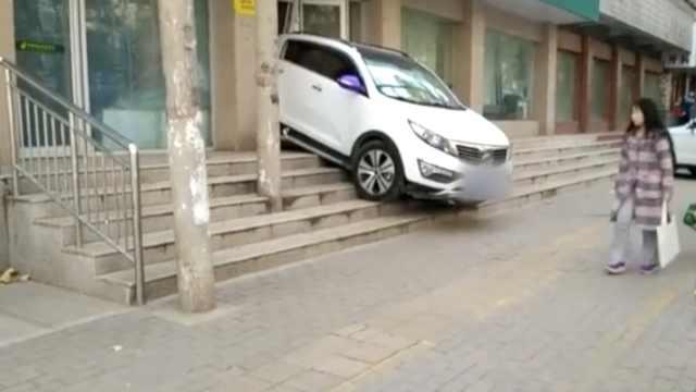女司机油门误当刹车,倒车冲进银行