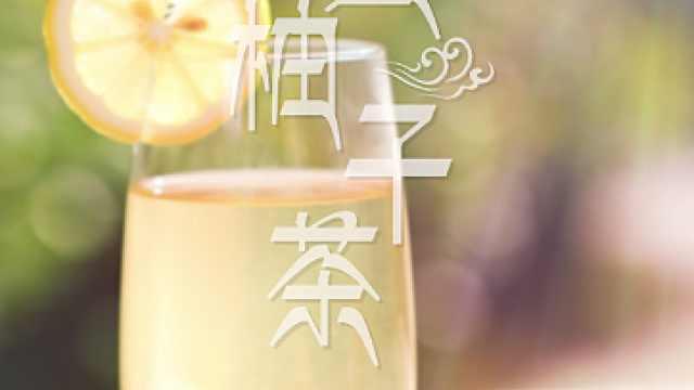 蜂蜜柚子茶不仅美白祛斑还缓解暗疮