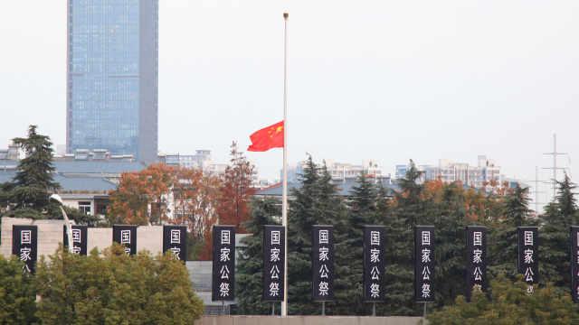默哀!南京大屠杀死难者公祭举行