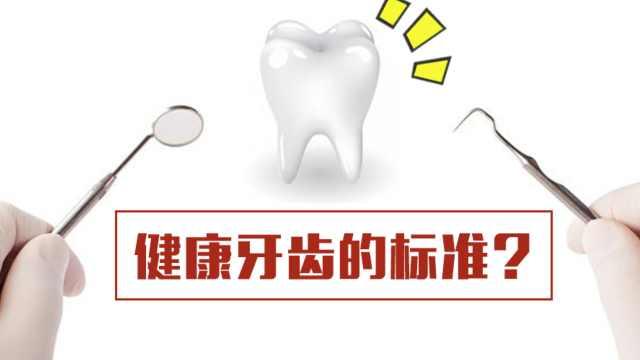 评判健康牙齿的标准是什么呢?