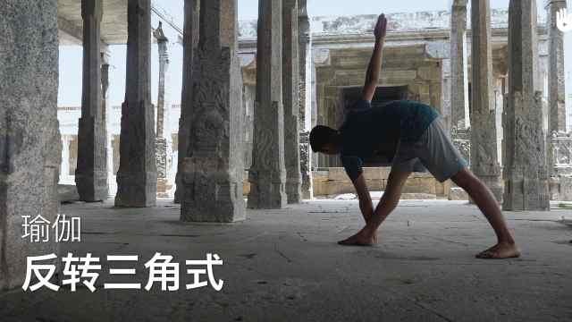 sikana瑜伽教程:反转三角式