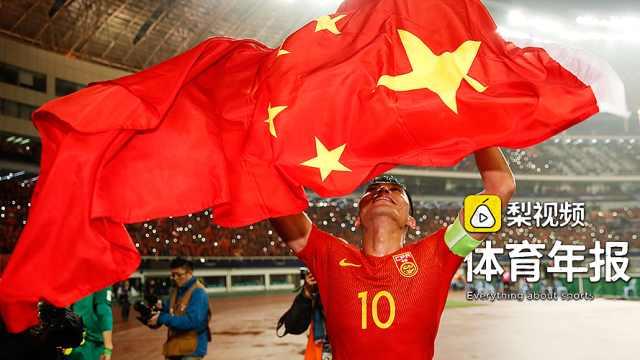 中国足球的2017:喜忧参半又一年