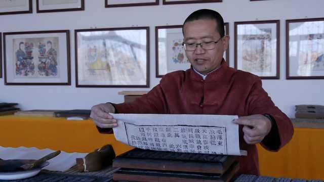 中国传统的活字印刷术,他还在传承